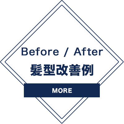 Before After髪質改善例