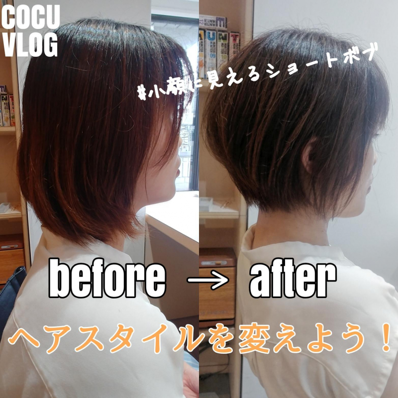 「before→after」①ボブからショートボブ②ボブからショート